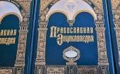 Вышел в свет 61-й том «Православной энциклопедии»