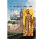 В Александро-Невской лавре открылась выставка богослужебных икон святого Александра Невского