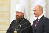 Митрополиту Волоколамскому Илариону вручена Государственная премия Российской Федерации