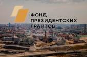 Пять социальных проектов Татарстанской митрополии стали победителями конкурса президентских грантов