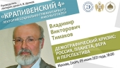 На заседании научного лектория «Крапивенский 4» обсудили демографические тенденции в России и мире в XX-XXI веках
