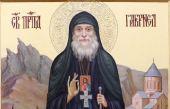 Молитва преподобному Гавриилу Самтаврийскому