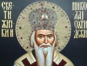Молитва святителю Николаю (Велимировичу), Охридскому и Жичскому