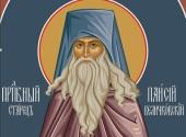 Молитва преподобному Паисию Величковскому