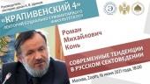 На заседании научного лектория «Крапивенский 4» обсудили вопросы развития российского сектоведения