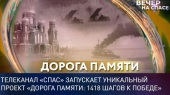 Телеканал «Спас» запускает проект «Дорога памяти: 1418 шагов к Победе»