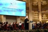 Председатель Отдела внешних церковных связей принял участие в мероприятии по случаю 60-летия Российского фонда мира