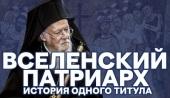 Вселенский Патриарх. История одного титула