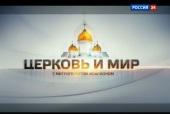 Митрополит Волоколамский Иларион: Законопроект, исключающий русских из числа коренных народов Украины, является попыткой переписать историю