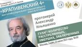 На заседании научного лектория «Крапивенский 4» обсудили страницы отечественной истории, связанные с ГУЛАГом