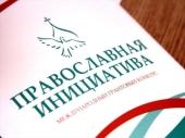 Состоялась установочная сессия конкурса «Православная инициатива — 2021»