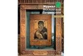 Вышел в свет шестой номер «Журнала Московской Патриархии» за 2021 год