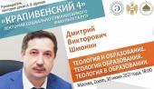 На заседании научного лектория «Крапивенский 4» обсудили вопросы развития теологии и образования