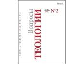 Вышел в свет очередной номер журнала «Вопросы теологии»