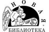 Издательский Совет открывает премиальный сезон литературного конкурса «Новая Библиотека» в номинации «Книга»