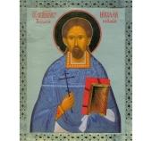 Святейший Патриарх Кирилл благословил почитание мощей священномученика Николая Подъякова