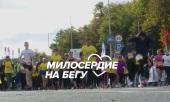Православная служба «Милосердие» проведет ежегодную благотворительную акцию «Милосердие на бегу»