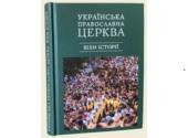 Вышла в свет книга «Украинская Православная Церковь: вехи истории», подготовленная Киевской духовной академией