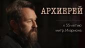 24 июля состоится премьера фильма «Архиерей» о митрополите Волоколамском Иларионе
