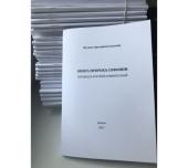 В представительстве Московского Патриархата в Дамаске издан комментированный перевод книги пророка Софонии