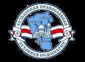 Кузбасская духовная семинария прошла государственную аккредитацию