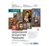 Выставка «Церковное искусство Чувашии» откроется в День Крещения Руси в Чебоксарах