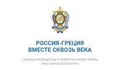 Χαιρετιστήριο μήνυμα του Αγιωτάτου Πατριάρχη Κυρίλλου στους μετέχοντες του φεστιβάλ «Ρωσία-Ελλάδα. Μαζί διαμέσου των αιώνων»
