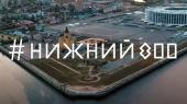 Поздравление Святейшего Патриарха Кирилла по случаю 800-летия Нижнего Новгорода