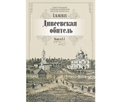 Серафимо-Дивеевский монастырь выпустил альманах «Дивеевская обитель»