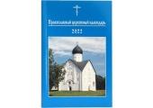 Вышел в свет Православный церковный календарь малого формата на 2022 год