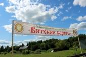 Православный молодежный форум «Вятские берега — 2021» прошел в Вятской епархии