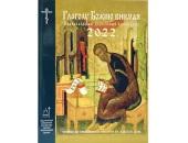 Вышел в свет православный церковный календарь «Глаголу Божию внимая» на 2022 год