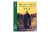 Вышел в свет православный церковный календарь «День смыслом наполняя» на 2022 год