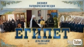 Святогорская лавра опубликовала фильмы и фотографии, посвященные поездке делегации Украинской Православной Церкви к святыням Египта
