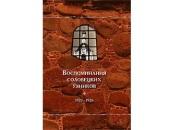 Вышел очередной том книжной серии «Воспоминания соловецких узников»