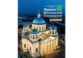 Вышел в свет восьмой номер «Журнала Московской Патриархии» за 2021 год
