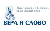 Международный фестиваль «Вера и слово» пройдет в Подмосковье в конце октября