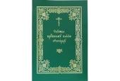 В Издательстве Московской Патриархии выпущена служба преподобному Паисию Святогорцу