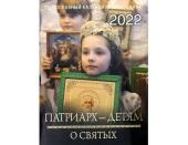В Издательстве Московской Патриархии вышел в свет календарь школьника «Патриарх — детям о святых» на 2022 год