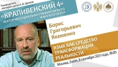 На заседании научного лектория «Крапивенский 4» обсудили вопросы философии языка