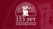 Поздравление Святейшего Патриарха Кирилла по случаю 155-летия Московской государственной консерватории имени П.И. Чайковского