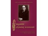 Санкт-Петербургская духовная академия запускает новую серию изданий, посвященную жизни и творчеству композиторов и дирижеров России