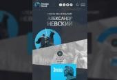 Заработала мобильная версия сайта «Александр Невский»
