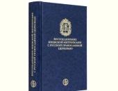 В Москве представят сборник документов овоссоединении Киевской митрополии сРусской Церковью вXVII веке
