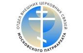Организация внешней деятельности Русской Православной Церкви на современном этапе