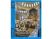 В Издательстве Московской Патриархии вышел православный церковный календарь с тропарями и кондаками на 2022 год