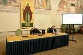 Состоялась презентация сборника о воссоединении Киевской митрополии с Русской Церковью в XVII веке