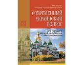 Издан русский перевод книги иерарха Кипрской Православной Церкви об украинском церковном вопросе