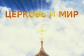 Митрополит Волоколамский Иларион: Переход на латиницу для многих украинцев стал бы культурным шоком