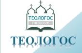 Сетевой журнал Донской духовной семинарии «Теологос» вошел в список периодических изданий духовных учебных заведений Русской Православной Церкви
